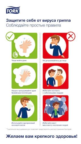 Zachitite seby ot virusa grippa_poster 2016.jpg